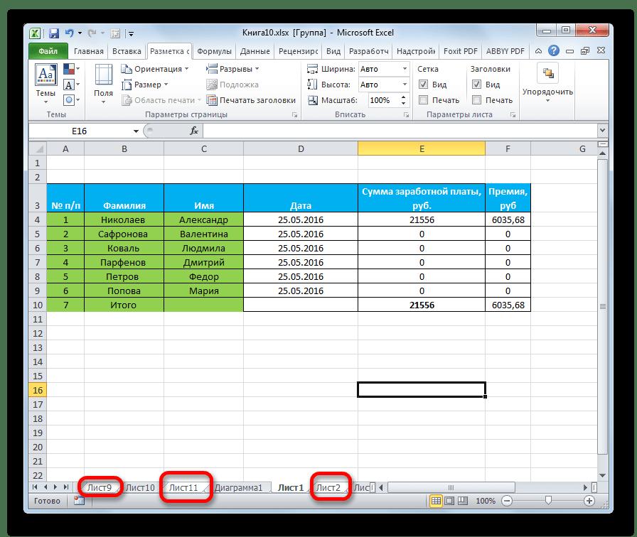 Выделение отдельных листов в Microsoft Excel
