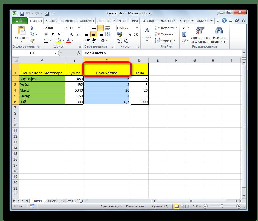 Выделение столбца в таблице в Microsoft Excel