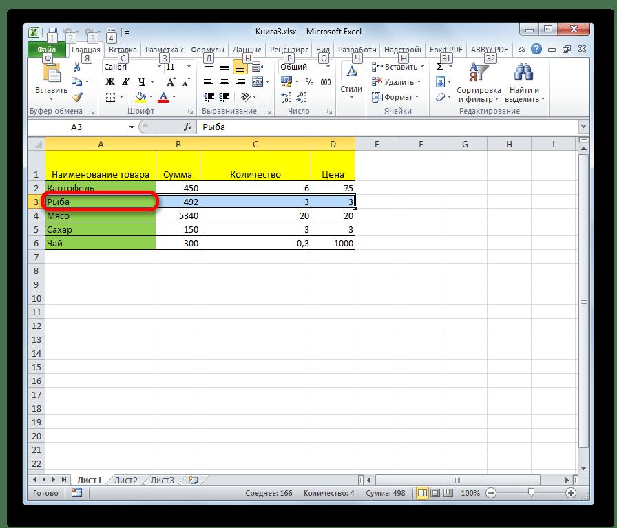 Выделение строки в таблице в Microsoft Excel