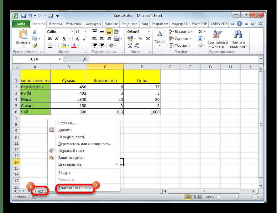 Выделение всех листов в Microsoft Excel