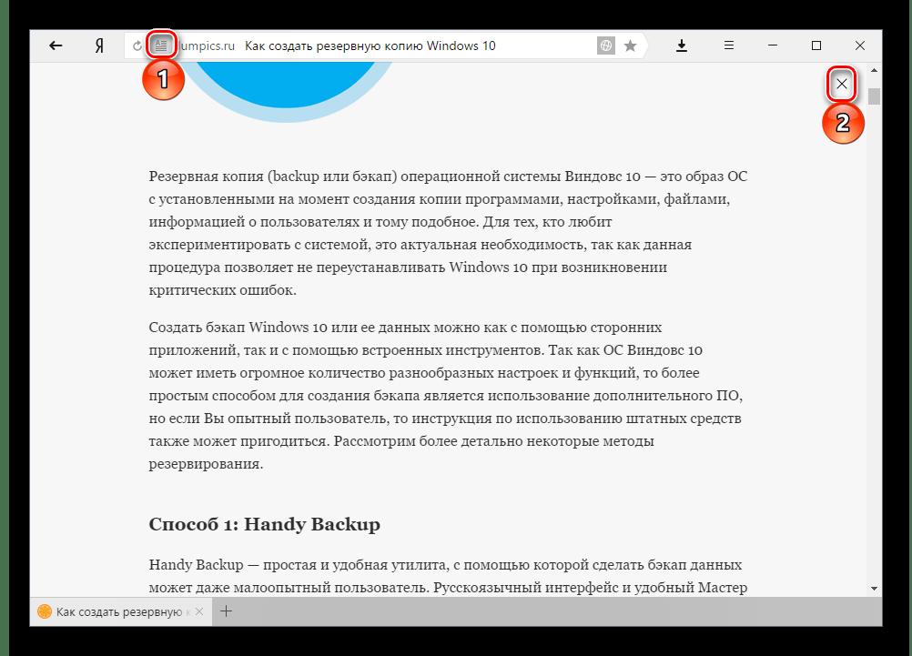 Выход из режима чтения в Яндекс.Браузере