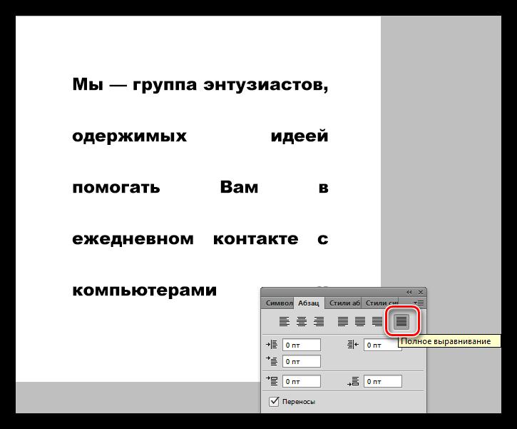 Выравнивание текста по ширине блока в Фотошопе