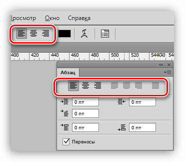Выравнивание текста в Фотошопе