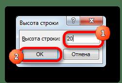 Высота строки в Microsoft Excel
