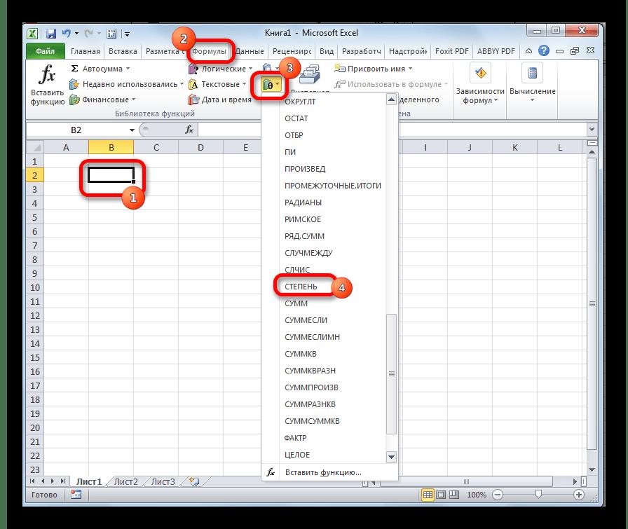 Вызов функции через ленту в Microsoft Excel