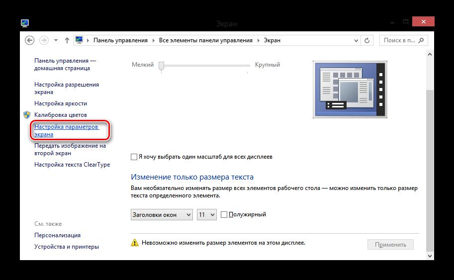 Поворот экрана windows 8 горячие клавиши