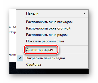 Windows 8 Панель задач