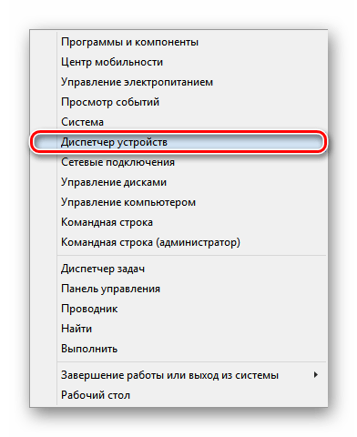 Где находится диспетчер задач в windows 8
