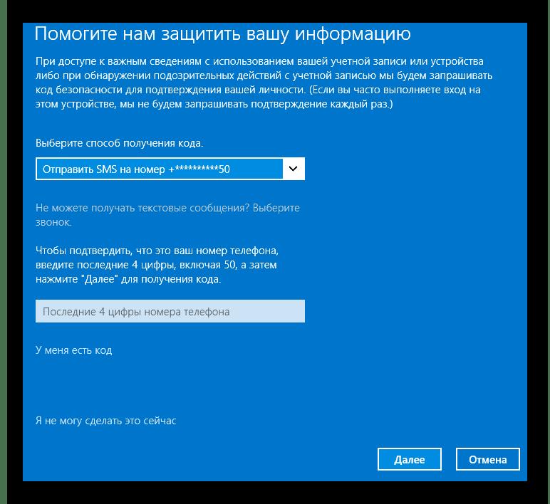 Windows 8 Подтверждение подключения учетной записи