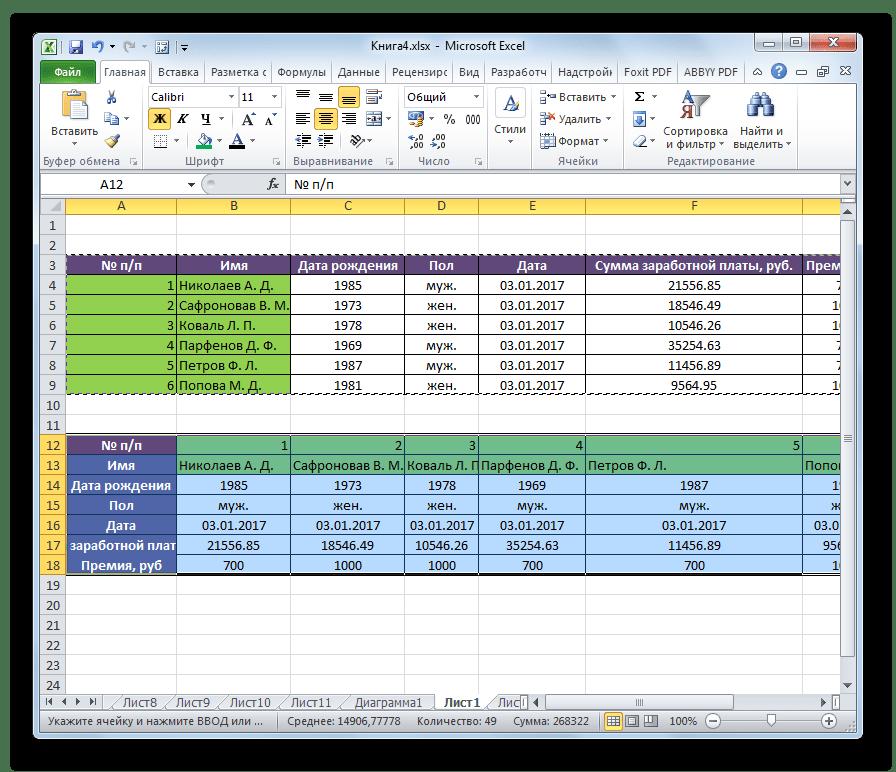 Ячейки перевернуты в Microsoft Excel