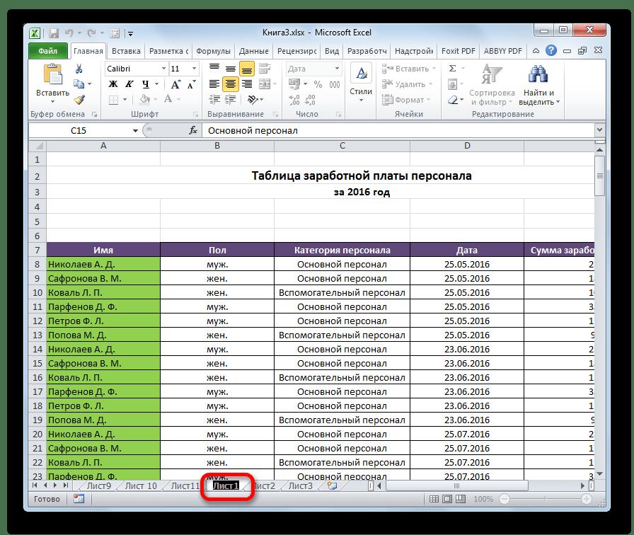Ярлык готов к переименованию в Microsoft Excel