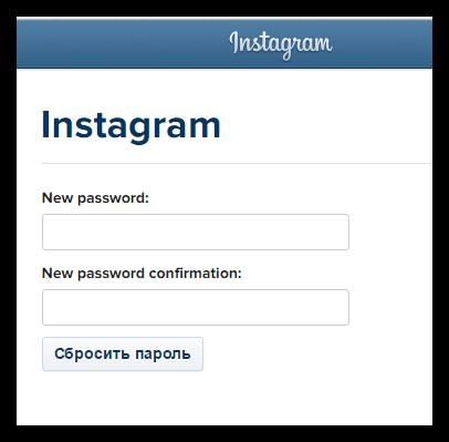 Задание нового пароля в Instagram