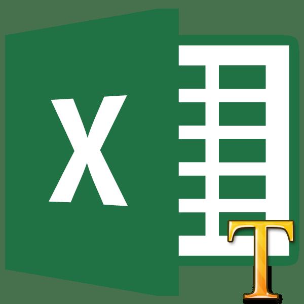 Заглавная буква в Microsoft Excel