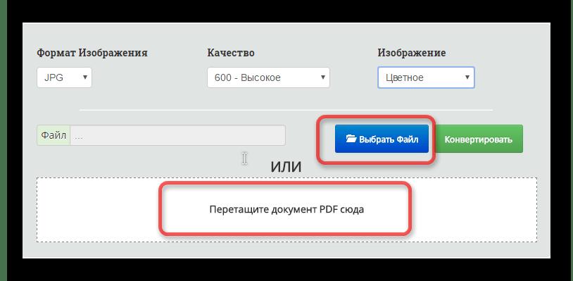 Перевести из пдф в jpg программу скачать