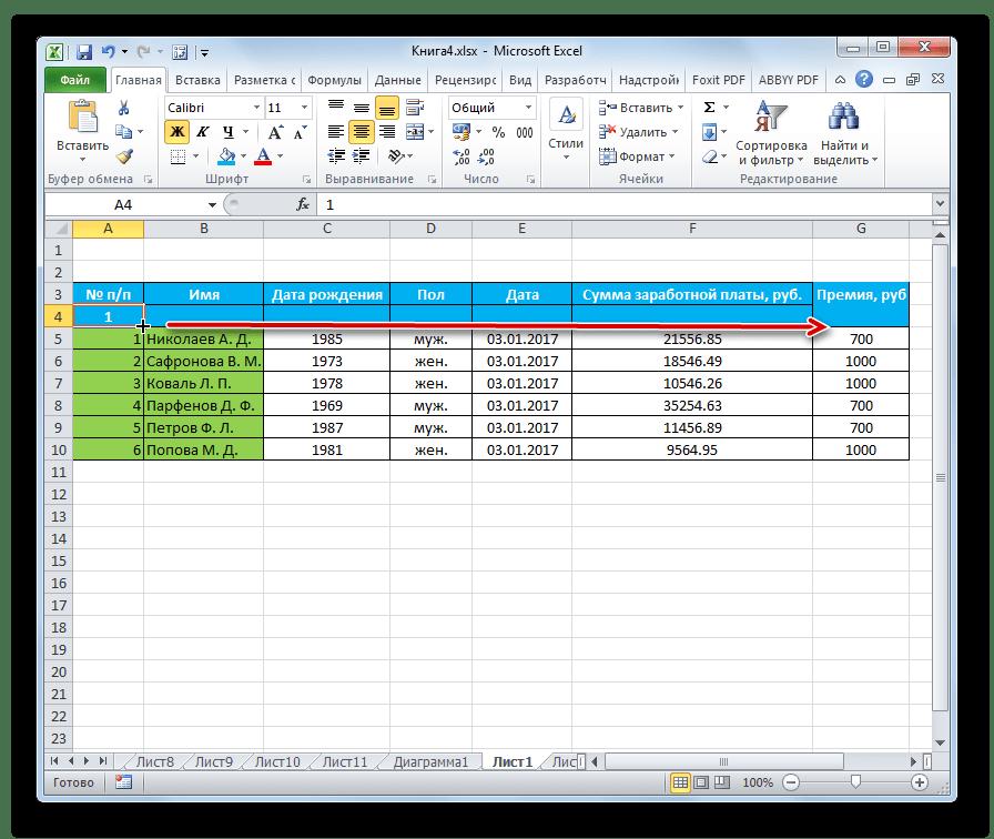 Заполнение строки маркером заполнения в Microsoft Excel
