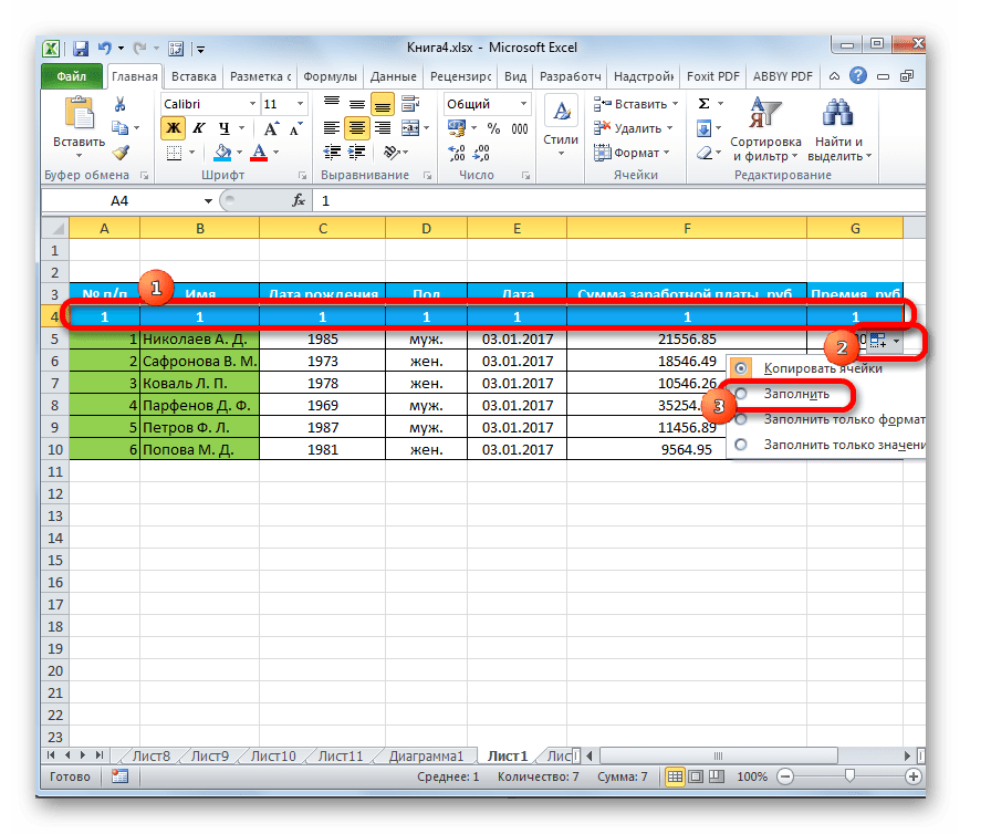 Заполнение строки в Microsoft Excel