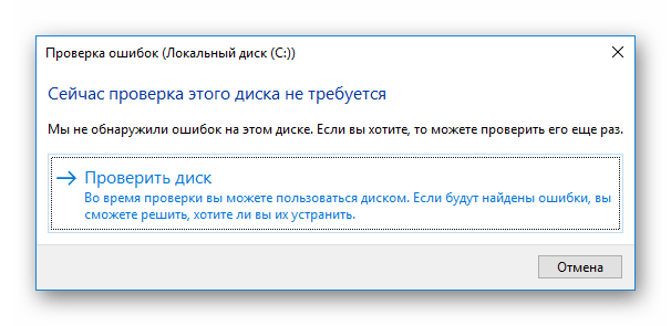 Запуск chkdsk на Windows 8 и 10