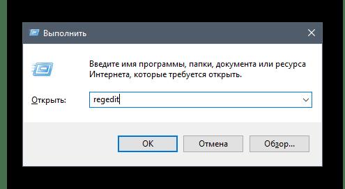 Запуск реестра