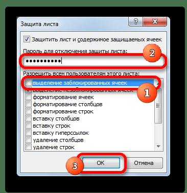 Защита листа в Microsoft Excel