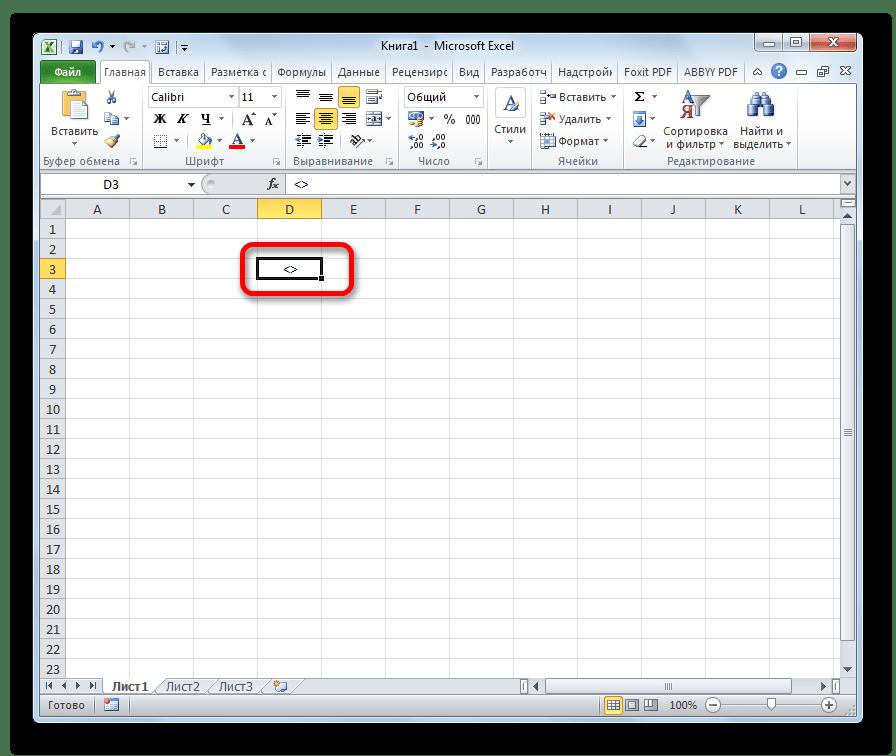 Знак не равно в программе Microsoft Excel