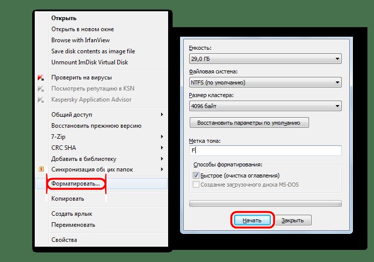 форматирование флешки стандартным способом