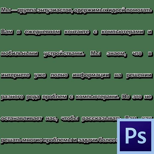 Как выровнять текст по ширине в фотошопе