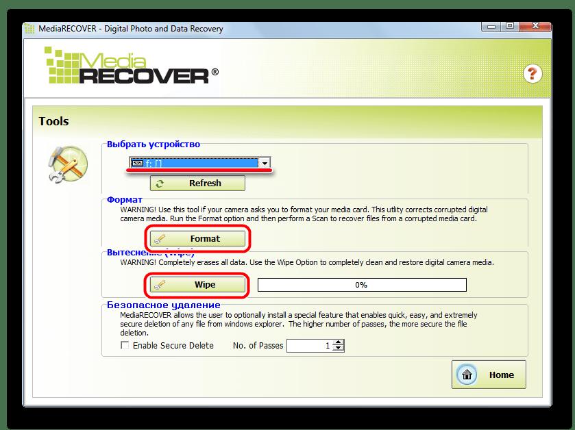 кнопки стиррания и восстановления в программе MediaRECOVER