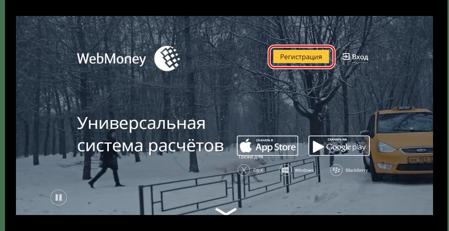 официальный сайт webmoney.ru