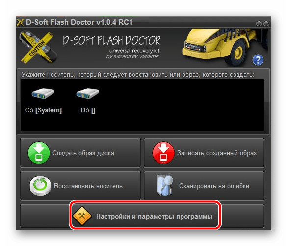 окно программы D-Soft Flash Doctor
