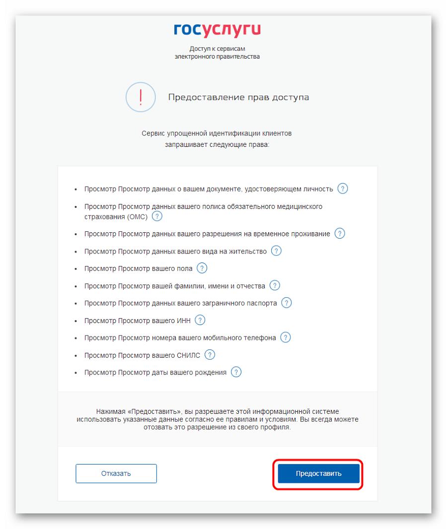 согласие на просмотр личных данных сайта Госуслуг
