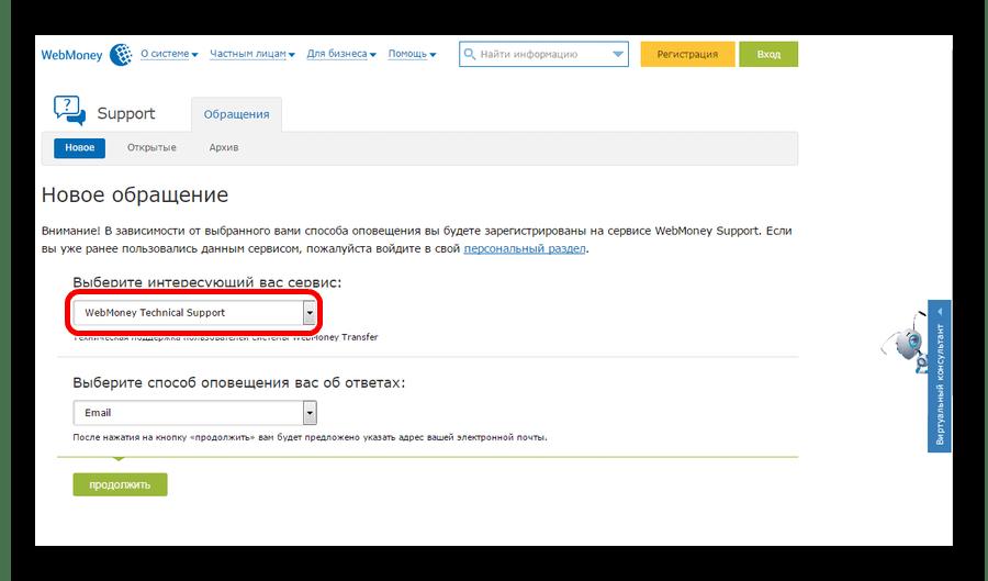 создание обращение в службу технической поддержки Вебмани