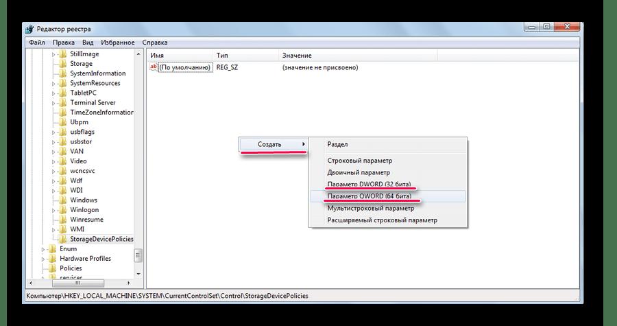 создание параметра в папке StorageDevicePolicies