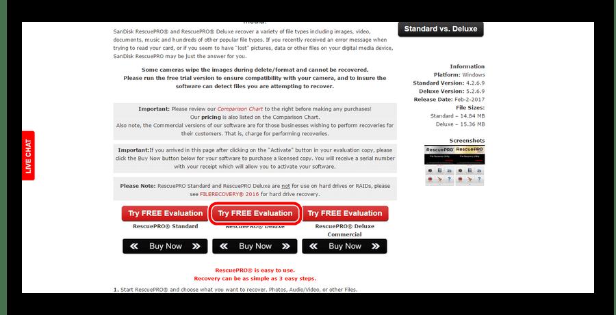 страница скачивания SanDisk RescuePRO