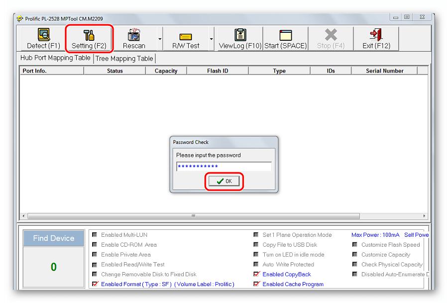 ввод пароля для настроек в MPTool для Prolific PL-2528