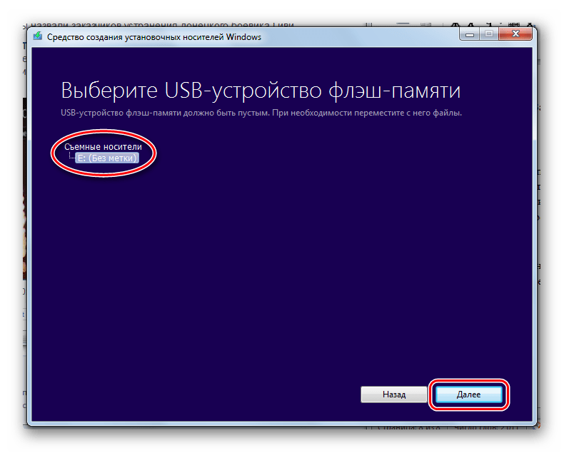 выбор носителя в Windows Installation Media Creation Tool