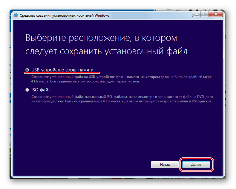 выбор типа записи в Windows Installation Media Creation Tool
