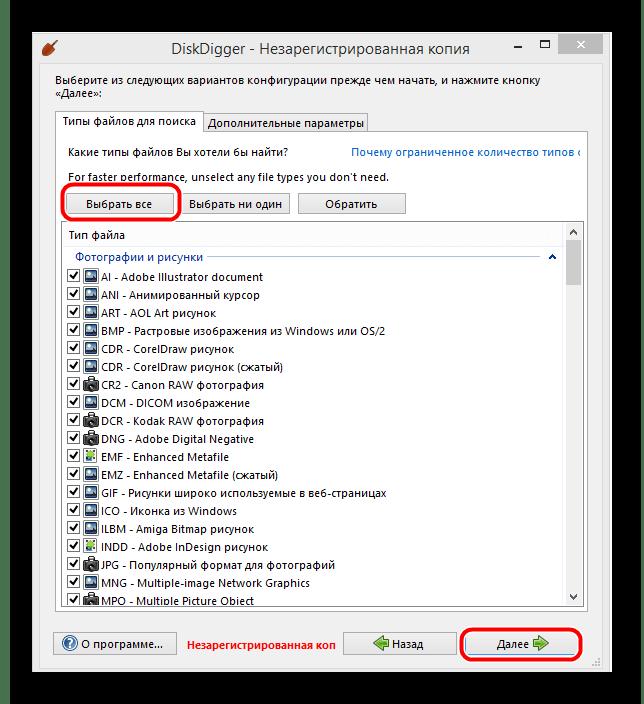 выбор типов файлов в DiskDigger