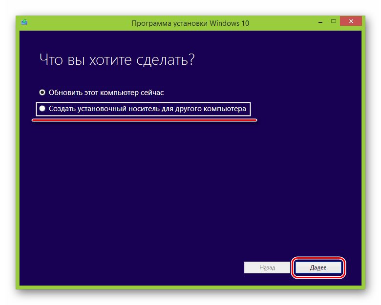 выбор варианта в Windows 10 Installation Media Creation Tool