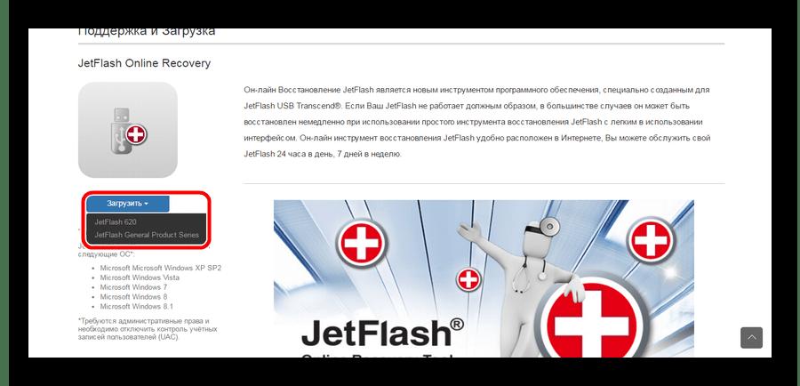 загрузка JetFlash Online Recovery