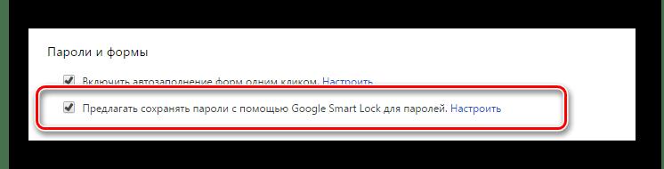 Активация системы сохранения паролей в браузере Хром