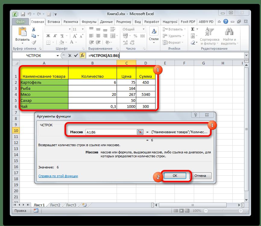 Аргументы функции ЧСТРОК в Microsoft Excel