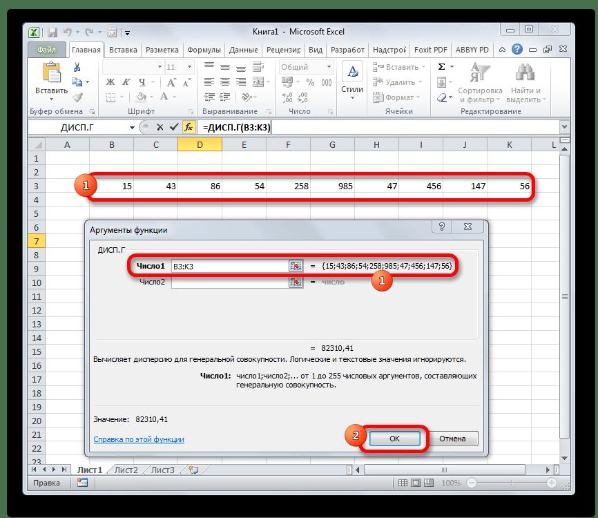 Аргументы функции ДИСП.Г в Microsoft Excel