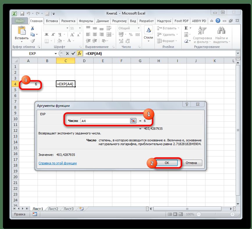 Аргументы функции EXP в виде координат в Microsoft Excel