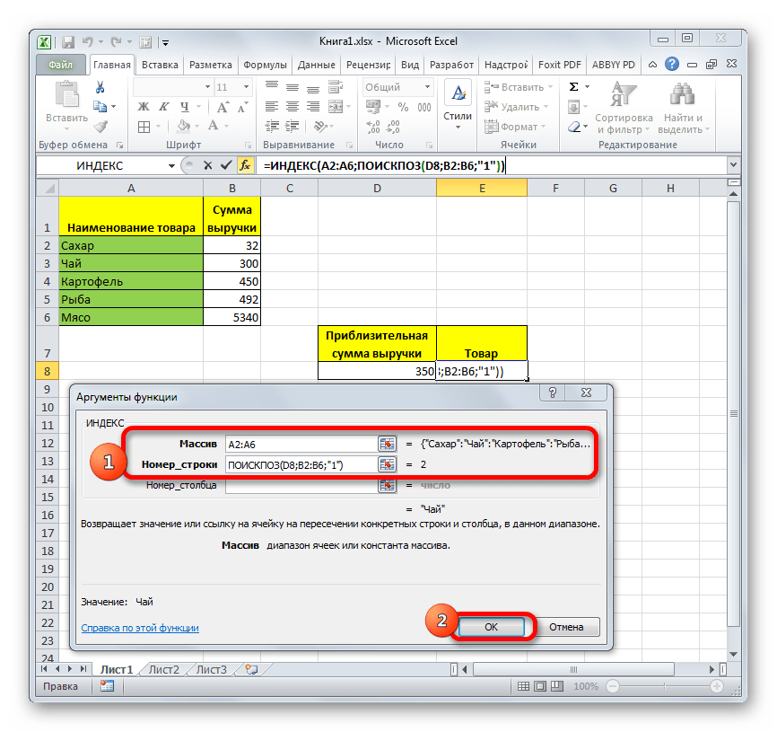 Аргументы функции ИНДЕКС в Microsoft Excel