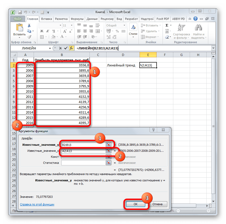 Аргументы функции ЛИНЕЙН в Microsoft Excel