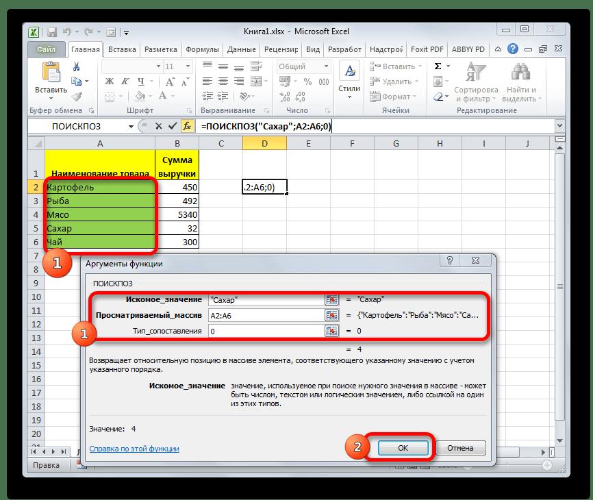 Аргументы функции ПОИСКПОЗ в Microsoft Excel
