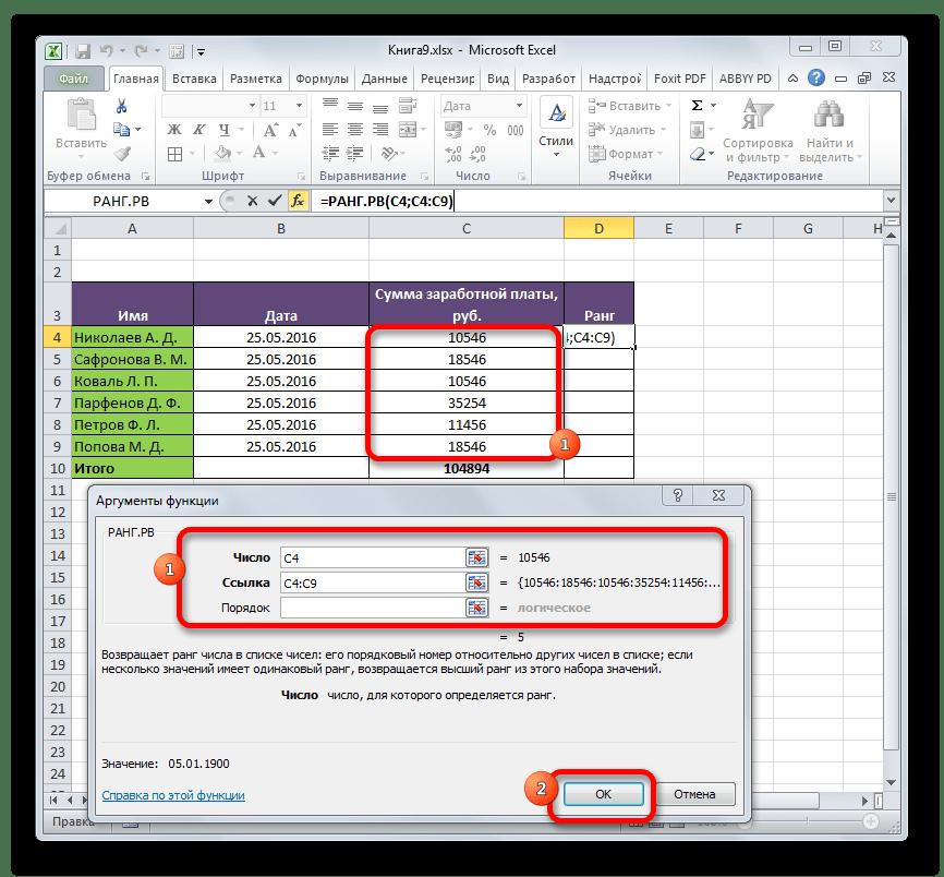 Аргументы функции РАНГ.РВ в Microsoft Excel