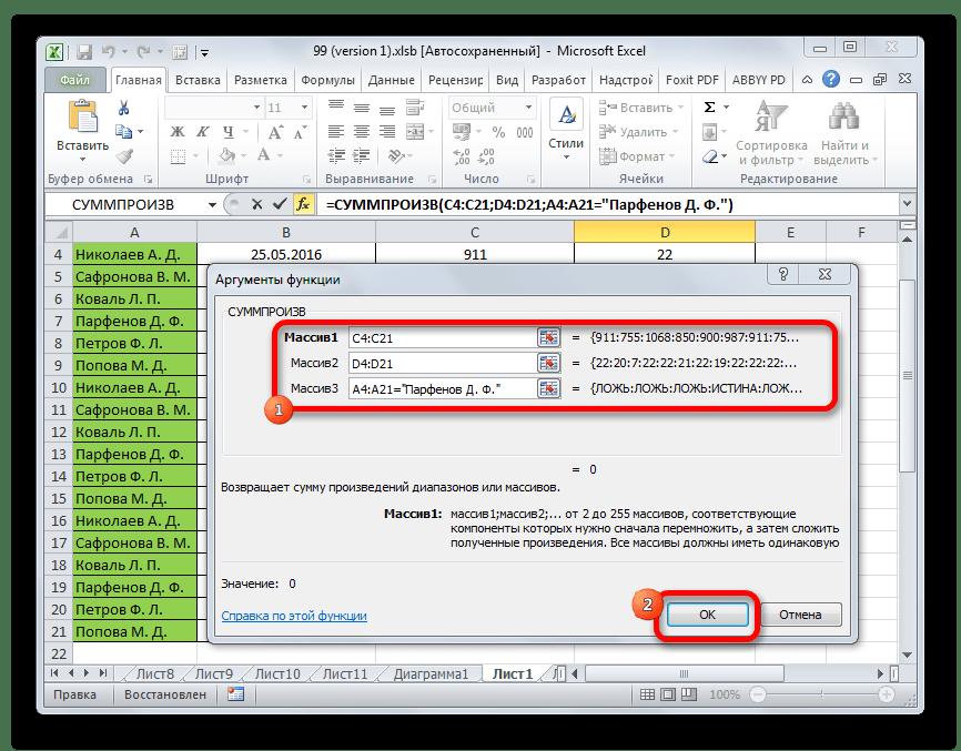 Аргументы функции СУММПРОИЗВ с условием в Microsoft Excel