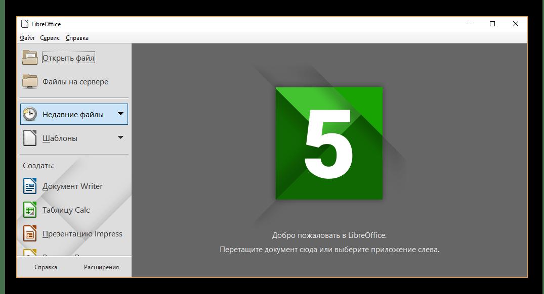 Перенести документ в LibreOffice