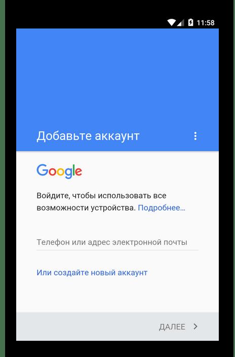 Авторизация в Гугл-аккаунте